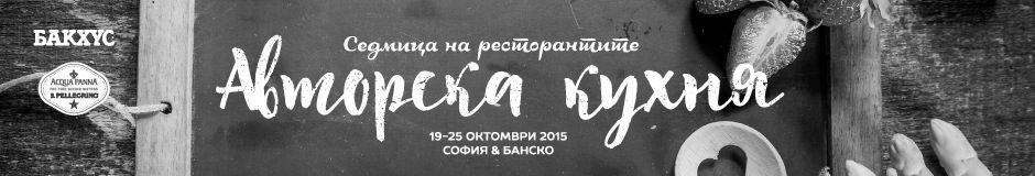 Седмица на авторската кухня на сп. Бакхус - 19 - 25 октомври 2015 г.
