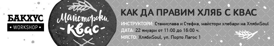 Workshop: Майсторски квас