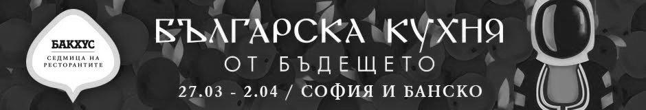 """Седмица на ресторантите """"Българска кухня от бъдещето"""" (27 март • 2 април)"""