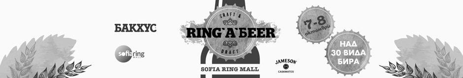 Ring А Бeer