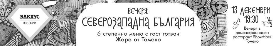Бакхус Вечери: Северозападна България с Жоро от Томеко