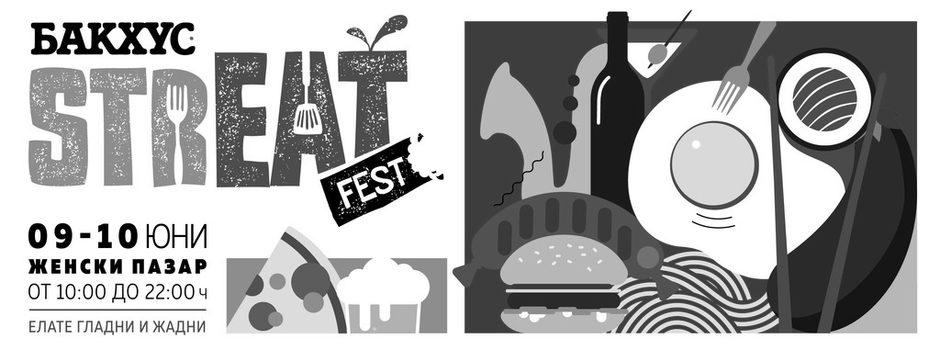 Бакхус StrEAT Fest, 9-10 юни