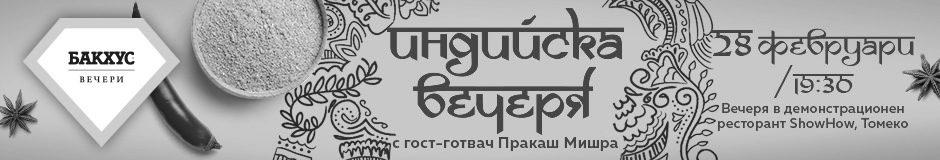 Бакхус Вечери: Индийска Вечеря