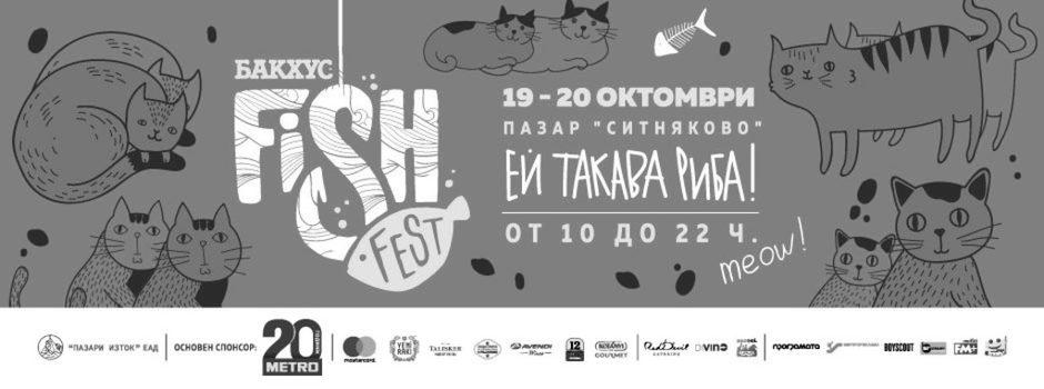 Бакхус Fish Fest, 19 и 20 октомври