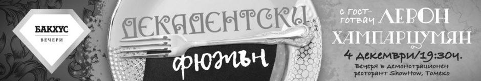 Бакхус Вечери: Декадентски фюжън