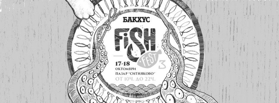 Бакхус Fish Fest, 17 и 18 октомври