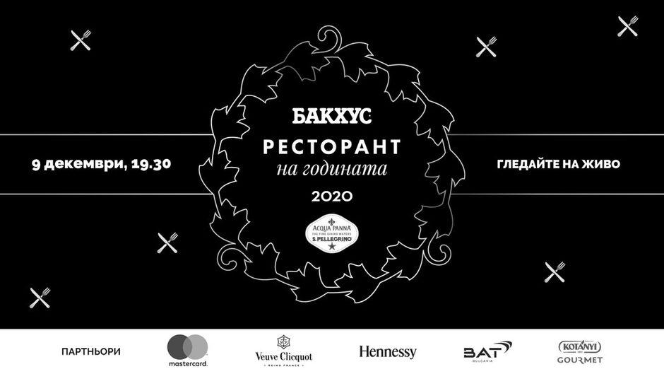 Ресторант на годината 2020 БАКХУС Acqua Panna & S.Pellegrino