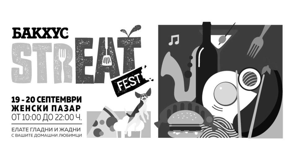 Бакхус StrЕАТ Fest 4: 19 и 20 септември 2020