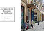 Кулинарният Пловдив се разбужда