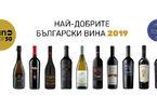 Най-добрите български вина за 2019