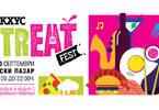Бакхус Streat Fest, 19 и 20 септември
