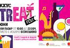 Бакхус StrЕАТ Fest: 5 и 6 юни 2021