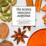 """Етно кухниПредставяме ви националната кухня на Перу, Франция, Гърция, Испания и Индия през очите на готвачи, собственици на етно ресторанти в България.Научаваме кои са характерните съставки, които правят една кухня различна от друга и още тайни, директно от кухнята.---Търсете новия брой на """"Бакхус""""в Inmedio, Relay, CASAVINO, Кауфланд, Билла, Пикадили, Фантастико, OMVили го поръчайте наabonament@economedia.bg или на + 359 2 4615 349"""