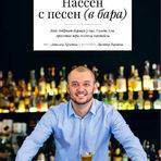 """Коктейли и вина за зиматаПредстоящите зимни дни предлагаме да полеем с някое от осемте сезонни вина, които експертът Галя Гинова ни препоръча за броя, заедно с рецептите на три есенни коктейла, представени от отличения български барман Самет Али.---Търсете новия брой на """"Бакхус""""в Inmedio, Relay, CASAVINO, Кауфланд, Билла, Пикадили, Фантастико, OMVили го поръчайте наabonament@economedia.bg или на + 359 2 4615 349"""