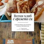 """Новата пекарна Хляб&Soul В броя може да прочете интервю със собственичките, които ни разказват за майсторски квас, здравословното хранене и разнообразните им хлябове.---Търсете новия брой на """"Бакхус""""в Inmedio, Relay, CASAVINO, Кауфланд, Билла, Пикадили, Фантастико, OMVили го поръчайте наabonament@economedia.bg или на + 359 2 4615 349"""