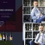 """Срещнахме се и със Стефан Гьонев, дизайнерът който стои зад повечето етикети на български вина, както и партньор в проекта Thirst Wines.---Търсете новия брой на """"Бакхус""""в Inmedio, Relay, CASAVINO, Кауфланд, Билла, Пикадили, Фантастико, OMVили го поръчайте наabonament@economedia.bg или на + 359 2 4615 349"""