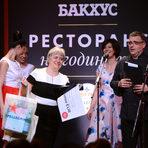 Наградата беше връчена от - Деляна Монева - директор на HRC Culinary Academy и от Сияна Караманлиева - бранд мениджър Аква Пана & Сан Пелегрино, Аведни.