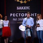 """""""Паваж"""" спечелиха и наградата на читателите в категория """"Ресторант на читателите"""", която им беше връчена от Джиджи Лагадинова - главен редактор на списание """"Бакхус""""."""