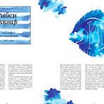 """В своята версия на рибния буквар Йово Николов ни разказва подробно за черноморските риби, кога да ги търсим и най-интересното за тях.---Можете да намерите """"Бакхус"""" вInmedio, Relay, CASAVINO, Кауфланд, Билла, Пикадили, Фантастико, OMVили го поръчайте наabonament@economedia.bg или на + 359 2 4615 349"""