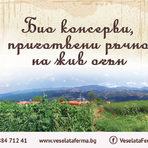 Веселата ферма АД е производител на био плодове и зеленчуци, които се отглеждат в село Скрът общ. Петрич. Всички продукти на фермата са био-сертифицирани и ръчно приготвени. Консервите се правят на жив огън, а подправките се отглеждат в непосредствена близост до производствената база. По този начин се консервират само биопродукти, които са с високо качество и набрани в точния момент.Всичко за Бакхус StrEAT Fest вижте тук.