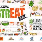 На StrEAT Fest трима гост-готвачи на щанда на Бакхус&Kaufland ще ви отведат до различни кулинарни дестинации със свои фестивални рецепти, приготвени на място с подбрани свежи и качествени продукти, предоставени от Кауфланд.Кой какво ще готви:➢ 10:00 - 12:30 ч.: София Йотова (foodieboulevard.com)➢ 12:30 - 2:30 ч.: Сандомакс (http://streetkitchen.bg/)➢ 14:30 - 19:30 ч.: Митко Шопов и Рианти Нур Айни (кулинарно училище foodconnection.bg)Запознайте се с тях и вижте какво ще готвят >>>>>