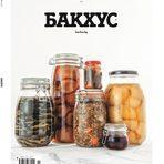 """Новият брой на """"Бакхус"""" е вече тук. Този път говорим за ферментациите. Вижте още какво ви очаква в страниците на нашето списание:---Можете да намерите """"Бакхус"""" вInmedio, Relay, CASAVINO, Кауфланд, Билла, Пикадили, Фантастико, OMVили го поръчайте наabonament@economedia.bg или на + 359 2 4615 349"""