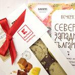 """Благодарим специално и на партньорите ни от Kaufland България, които подкрепиха проекта """"Бакхус Вечери"""". Те направиха и коледна изненада, като подариха по един шоколад на всеки гост на вечерята."""