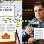 """Разходихме се из лозята на изба """"Царев Брод"""", за да разберем каква е успешната формула на нейния винар по призвание Николай Кръстев.---Можете да намерите """"Бакхус"""" вInmedio, Relay, CASAVINO, Кауфланд, Билла, Фантастико, OMVили го поръчайте наabonament@economedia.bg или на + 359 2 4615 349"""