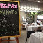 """""""Първо виното"""". Това беше името на първата винена вечеря за сезона на Бакхус, както и първата с малко по-различна формула - този път храната следваше виното."""