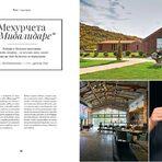 """Разходихме се из комплекса на изба """"Мидалидаре"""" в село Могилово и разговаряхме за третата винарна за пенливо вино и бъдещето на винения туризъм в България.---Можете да намерите """"Бакхус"""" вInmedio, Relay, CASAVINO, Кауфланд, Билла, Фантастико, OMVили го поръчайте наabonament@economedia.bg или на + 359 2 4615 349"""