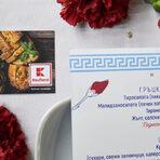 """Благодарим специално и на партньорите ни от Kaufland България, които подкрепиха проекта """"Бакхус Вечери"""" и предоставиха качествени продукти, с които да приготвим вечерята."""