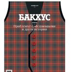 """Тази статия е от новия брой на списанието. В него говорим за обслужването в България и тенденциите в кулинарията през 2019 г. Вижте още какво ви очаква в страниците на нашето списание тук.---Можете да намерите """"Бакхус"""" вInmedio, Relay, CASAVINO, Кауфланд, Билла, Фантастико, OMVили го поръчайте наabonament@economedia.bg или на + 359 2 4615 349"""