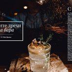 """След успеха на първото издание на """"Бар на годината"""", в което Бакхус събра на едно място всички, които участват в изграждането на новата бар културата на България, е време да видим какво се случва не само вътре в самите заведения, но и как изглежда средата, в кое сме в час със световните тенденции и къде все още има какво да се желае.---Можете да намерите """"Бакхус"""" вInmedio, Relay, CASAVINO, Кауфланд, Билла, Фантастико, OMVили го поръчайте наabonament@economedia.bg или на + 359 2 4615 349"""