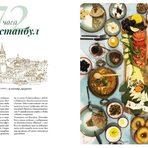 """Истанбул е един прекрасен пример за останалия свят как гастрономията може да се превърне в основна движеща сила за един град. Предлагаме ви как да прекарате 72 часа в ядене и пиене, от което ще останете в екстаз за дълго време.---Можете да намерите """"Бакхус"""" вInmedio, Relay, CASAVINO, Кауфланд, Билла, Фантастико, OMVили го поръчайте наabonament@economedia.bg или на + 359 2 4615 349"""