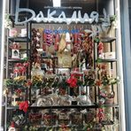 """Γεια σας! Bakalia е нашето спасение, когато не можем да стигнем до Гърция. Магазинът предлага автентични и традиционни гръцки продукти в самия център на София още от 2011 година.На рафтовете можете да откриете качествени хранителни стоки от всички краища на Гърция, приготвени с желание и знание, чрез ръчни техники за производство и посредством традиционни рецепти. Повечето от тези продукти не съдържат консерванти, като в много от случаите използваните суровини са с биологичен произход.По време на първия Бакхус Коледен Гурме Базар Bakalia ще ви заведе на ароматно и вкусно пътешествие из Гърция, на което ще опознаете невероятните деликатеси и изкушения на гръцката кухня.ул. """"Княз Борис I"""" № 104Понеделник - петък: 8:30 ч. - 20:00 ч.,Събота: 9:30ч. до 17:00ч.Всичко за първия Бакхус Коледен Гурме Базар вижте тук.Научавайте новостите за събитието във Facebook.Купете билет онлайн с намаление тук."""