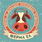 Ферма ЕА е създадена през 2015 година в подножието на Стара планина, в с. Мировяне, с желанието за споделяне с повече хора на млечните и месните продукти, които произвеждат. Използват стари домашни рецепти с продукти от свободно пасящи животни. Животните са на пасища с естествено растяща трева без подпомагане с изкуствени торове и се хранят с подготвени от тях фуражи от собствени зърнени култури (пшеница, ечемик, сено и други тревни смески). Освен кравите и телетата, отглеждат и други видове животни като овце, кози, прасета, пуйки, гъски, патки, кокошки, пилета и зайци .Имат също и коне, които използват за езда, за разходка с двуколка и каруца и за организиране на пикник, тийм билдинг и тържества. Стремежът им е да водят хармоничен живот в близост и в хармония с природата и с естествените цикли. Поради тази причина се отнасят с любов и грижа към животните и с благодарност използват продуктите, които те им дават като храна. Продуктите на ферма ЕА се отличават с уникален вкус, обусловен от всеобхватните грижи, внимание и любов на хората от фермата. В продуктите им няма подобрители, оцветители и консерванти. Мисията зад която застават е да произвеждат чиста и здравословна храна, с която да създават приятни изживявания за възможно най-много хора. Всяка седмица правят доставки до София и участват на фермерските пазари.