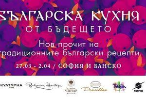 Ресторант Космос София
