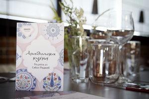 Анадолска кухня със Сибел Реджеб
