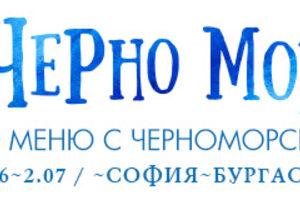 Ресторант Ernie Hemingway, Варна