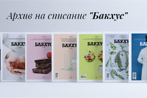 "Новият брой на ""Бакхус"""