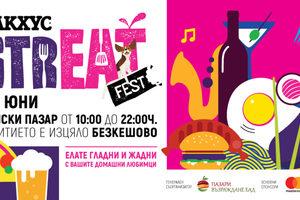 Бакхус StrЕАТ Fest 2021: 5 и 6 юни