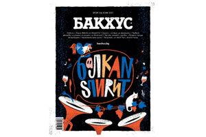 Брой 164: Balkan Spirit