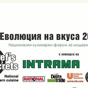 Еволюция на вкуса – национален кулинарен форум за модерна кухня Chef's Secrets 2016