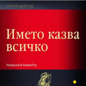 """""""Черноморско злато"""" с престижно лидерско отличие"""