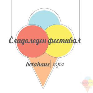 Сладоледен Фестивал vol.2 betahaus sofia
