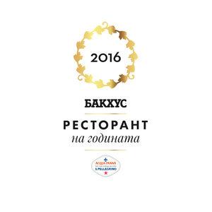 """""""Бакхус"""" търси най-добрия ресторант за 2016"""