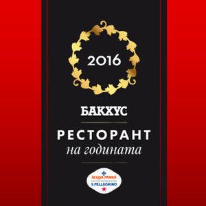 """Номинациите за """"Ресторант на годината Бакхус, Acqua Panna & San Pellegrino"""" за 2016"""