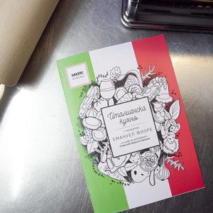 Workshop: Италианска кухня