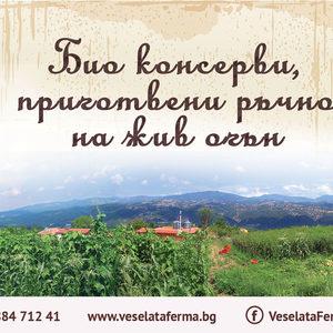 Веселата Ферма