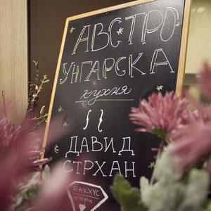 Бакхус Вечери: Австро-унгарска кухня с Давид Стрхан